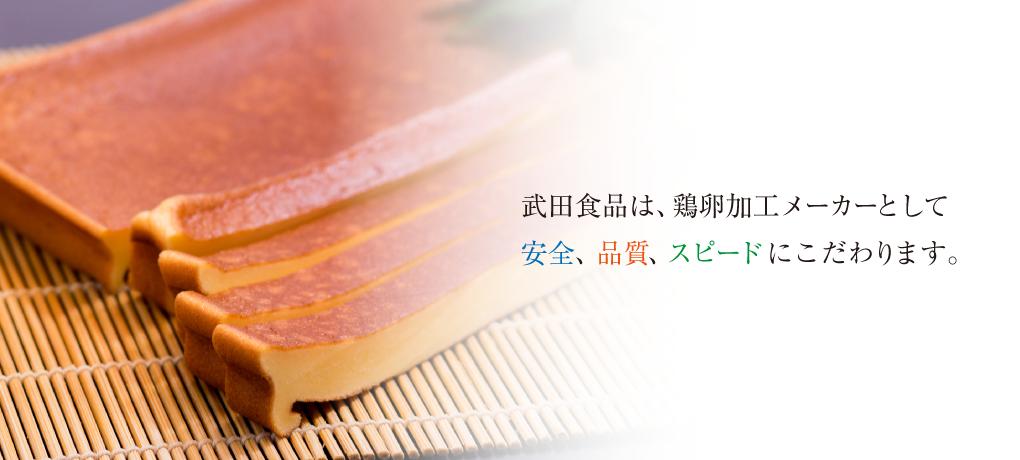 武田食品は、鶏卵加工メーカーとして安全、品質、スピードにこだわります。
