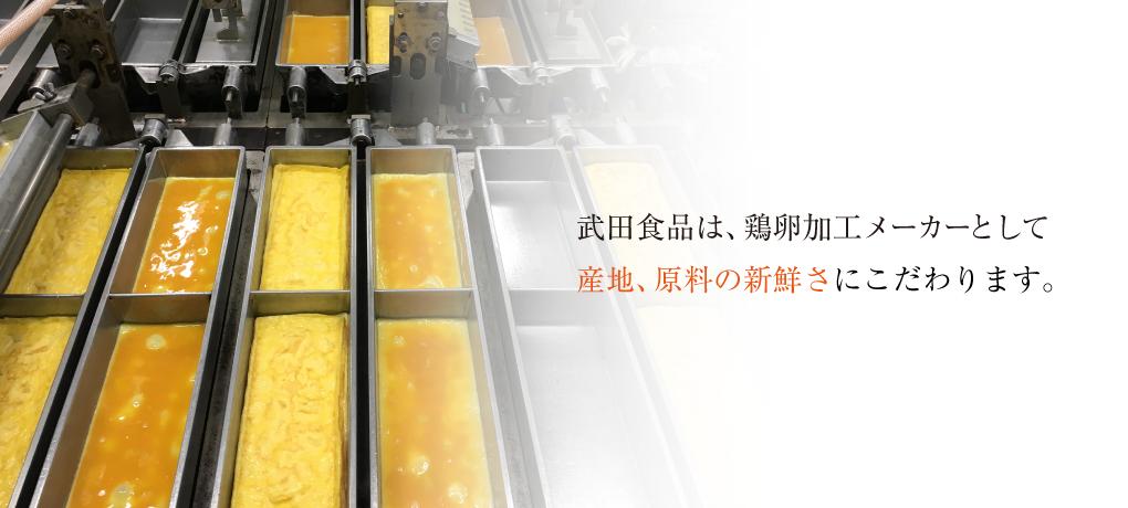 武田食品は、鶏卵加工メーカーとして産地、原料の新鮮さにこだわります。