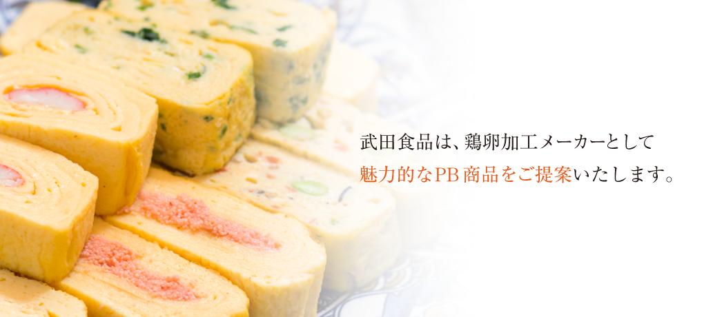 武田食品は、鶏卵加工メーカーとして魅力的なPB商品をご提案いたします。